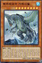 (RC02-OCG) Gameciel, der Kaiju der Meeresschildkröte