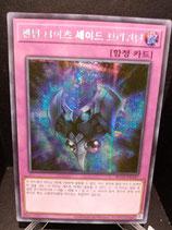 (RC03-OCG) Die Phantomritter der Schattenbrigandine