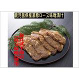 秩父名物「豚ロース味噌漬け」鹿児島県産黒豚900g