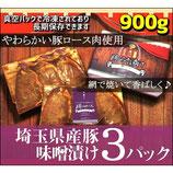 秩父名物「豚ロース味噌漬け」埼玉県産豚900g
