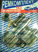 Ölpumpe Reparaturset UAZ 469. Oil pump repair kit UAZ 469. Ремкомплект масляного насоса УАЗ 469.