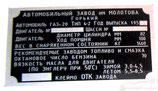 Motorraumschild Typenschild  Schild GAZ M20 Pobeda ( Sieg). Data plate ID Vin FIN GAS M20 Victory. Табличка моторного отсека ГАЗ М20 Победа.