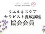 【協会員様】ウエルネスケアセラピスト養成講座