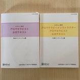 【会員様・一般受講生様共通】解剖生理・生活習慣用テキスト(2冊)