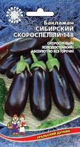 Баклажан СКОРОСПЕЛЫЙ -148