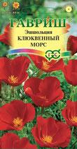 Эшшольция КЛЮКВЕННЫЙ МОРС