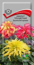 Амарант Трехцветный БРАЗИЛЬСКИЙ КАРНАВАЛ