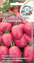 Томат СПРУТ СЛИВКА малиновая F1