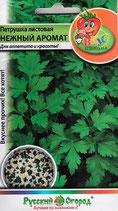 Петрушка листовая НЕЖНЫЙ АРОМАТ (вкуснятина)