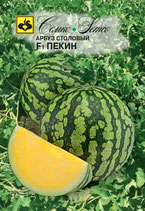 Арбуз бессемянный ПЕКИН F1