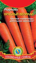 морковь КРАСНЫЙ ВЕЛИКАН (роте ризен)