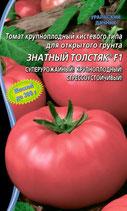 Томат ЗНАТНЫЙ ТОЛСТЯК F1