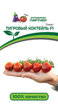 Томат ТИГРОВЫЙ КОКТЕЙЛЬ F1