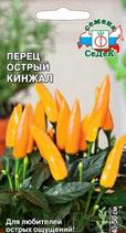 Перец острый КИНЖАЛ желтый