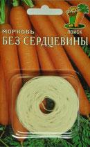 Морковь на ленте БЕЗ СЕРДЦЕВИНЫ (лонге роте)