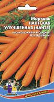 Морковь НАНТСКАЯ УЛУЧШЕННАЯ (нантская 4)драже 300шт
