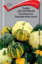 Тыква декоративная КАЛЕЙДОСКОП бородавчатая смесь