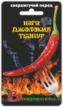 Перец супер жгучий Нага Джолокия Тезпур
