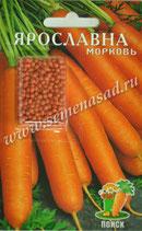Морковь ЯРОСЛАВНА гранулы 300шт