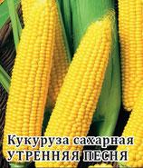 Кукуруза сахарная УТРЕННЯЯ ПЕСНЯ  100Г