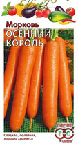 Морковь НА ЛЕНТЕ! ОСЕННИЙ КОРОЛЬ 8М