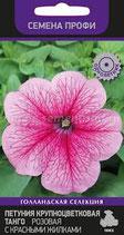 Петуния Крупноцветковая ТАНГО розовая с малиновыми жилками (серия ПРОФИ)
