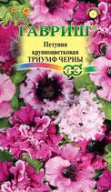 Петуния крупноцветковая бахромчатая ТРИУМФ ЧЕРНЫ