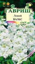 Левкой Вальс (серия Сад ароматов)