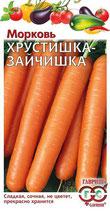 Морковь ХРУСТИШКА-ЗАЙЧИШКА