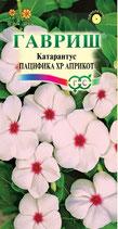 Катарантус Пацифика XP Априкот