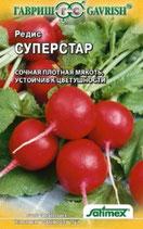 Редис СУПЕРСТАР