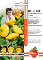 Патиссон ЛИМОНАДНЫЙ ДЖО