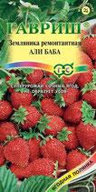 Земляника Али Баба
