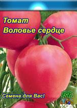 Томат ВОЛОВЬЕ СЕРДЦЕ малиновое