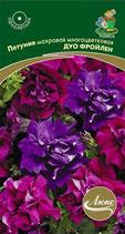 Петуния махровая многоцветковая Дуо фройлен