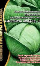 Капуста белокочанная  САНЬКИНА ЛЮБОВЬ F1