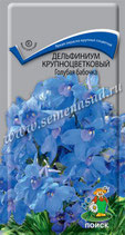 Дельфиниум крупноцветковый Голубая бабочка