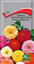 Цинния георгиноцветковая Пепито Дварф микс