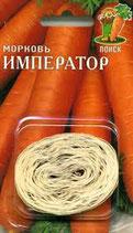 Морковь на ленте  ИМПЕРАТОР 8метров