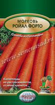 Морковь РОЯЛ ФОРТО (гранулы)