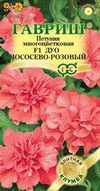 Петуния многоцветковая ДУО ЛОСОСЕВО-РОЗОВЫЙ F1