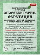 Споробактерин-вегетация 10г