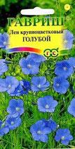 Лен Крупноцветковый ГОЛУБОЙ