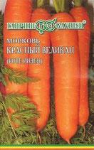 Морковь КРАСНЫЙ ВЕЛИКАН на ленте