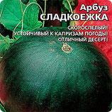 Арбуз СЛАДКОЕЖКА