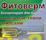 =Фитоверм