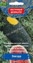 Арбуз ЗВЕЗДА (восточный деликатес)