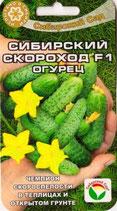 Огурец СИБИРСКИЙ СКОРОХОД F1