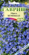 Обриета Кемпбелл