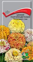 Цинния георгиноцветковая Пеперминт стик